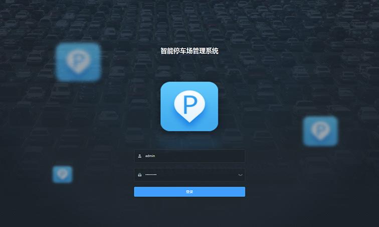 智能停车场管理系统软件
